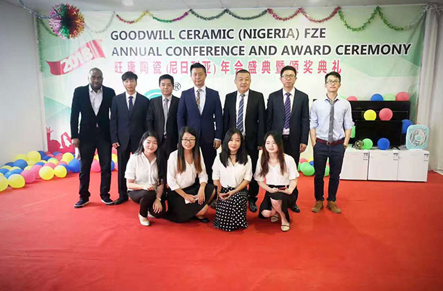 威廉希尔公司手机app集团尼日利亚公司2018年春节联欢会